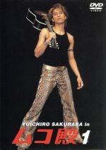 YUICHIRO SAKURABA IN ムコ殿 1(通常)(DVD)
