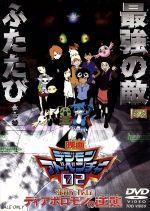 デジモンアドベンチャー02 ディアボロモンの逆襲(通常)(DVD)