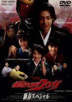 仮面ライダークウガ 新春スペシャル(通常)(DVD)
