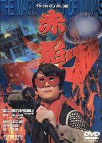 仮面の忍者 赤影 第二部 卍党篇(通常)(DVD)