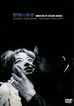 野獣の青春(通常)(DVD)