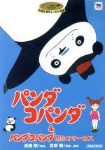パンダコパンダ&パンダコパンダ雨ふりサーカス(通常)(DVD)