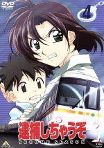 逮捕しちゃうぞ SECOND SEASON 4(通常)(DVD)