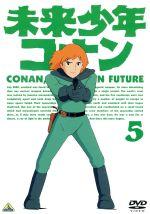 未来少年コナン 5(通常)(DVD)