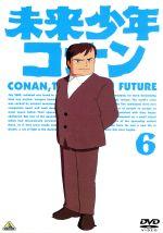 未来少年コナン 6(通常)(DVD)
