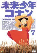 未来少年コナン 7(通常)(DVD)
