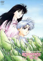 ぼくの地球を守って Vol.4(通常)(DVD)