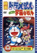 映画ドラえもん のび太の宇宙小戦争(通常)(DVD)