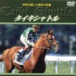 タイキシャトル 世界を制した栗色の疾風(通常)(DVD)