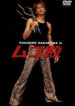 YUICHIRO SAKURABA IN ムコ殿 DVD BOX(通常)(DVD)