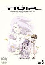 ノワール Vol.5(通常)(DVD)
