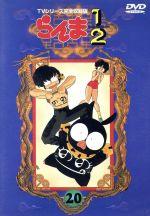 らんま1/2 TVシリーズ完全収録版 20(通常)(DVD)