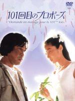 101回目のプロポーズ(通常)(DVD)