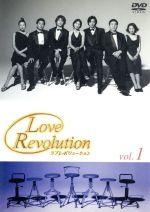 ラブレボリューション 1(通常)(DVD)