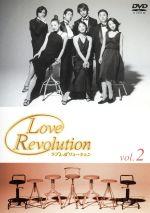 ラブレボリューション 2(通常)(DVD)