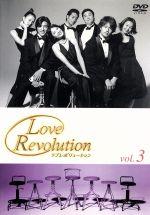 ラブレボリューション 3(通常)(DVD)