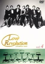 ラブレボリューション 4(通常)(DVD)