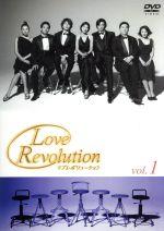 ラブレボリューション BOXセット(通常)(DVD)