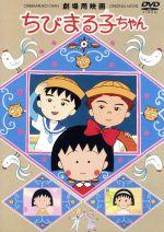 劇場用映画 ちびまる子ちゃん(通常)(DVD)
