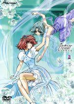 新白雪姫伝説プリーティア preat.3(通常)(DVD)