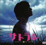 サトラレ TRIBUTE to a SAD GENIUS(通常)(DVD)