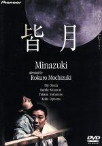 皆月 デラックス版(通常)(DVD)