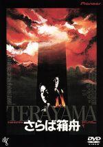 さらば箱舟(通常)(DVD)