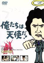 俺たちは天使だ!Vol.7(通常)(DVD)