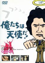 俺たちは天使だ!Vol.9(通常)(DVD)