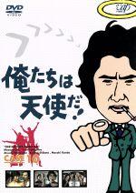 俺たちは天使だ!Vol.10(通常)(DVD)