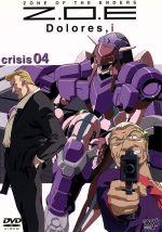 Z.O.E Dolores,i crisis 04(通常)(DVD)