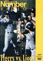 熱闘!日本シリーズ 1985阪神-西武(Number VIDEO DVD)(通常)(DVD)