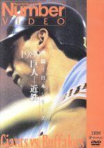 熱闘!日本シリーズ 1989巨人-近鉄(Number VIDEO DVD)(通常)(DVD)