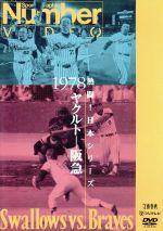 熱闘!日本シリーズ 1978ヤクルト-阪急(Number VIDEO DVD)(通常)(DVD)