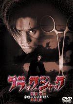 ブラック・ジャック Ⅲ(通常)(DVD)