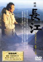 長江(通常)(DVD)