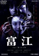 富江 re-birth(通常)(DVD)