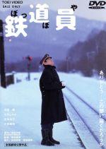 鉄道員(ぽっぽや)(通常)(DVD)
