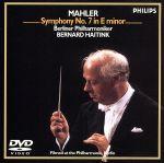 マーラー:交響曲 第7番 ホ短調「夜の歌」(通常)(DVD)