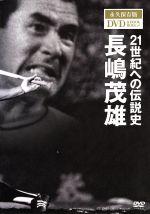 21世紀への伝説史 長嶋茂雄 永久保存版DVD&BOOK BOXセット 【3DVD】(通常)(DVD)