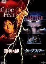 ケープ・フィアー/恐怖の岬 パック(通常)(DVD)