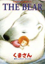 ベアー(通常)(DVD)