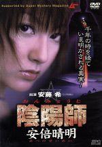 陰陽師(おんみょうじ) 安倍晴明(通常)(DVD)