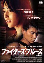 ファイターズ・ブルース(通常)(DVD)