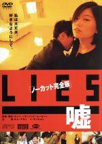 LIES/嘘 ノーカット完全版(通常)(DVD)
