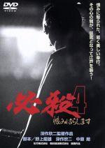 必殺!4 恨みはらします(通常)(DVD)