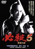 必殺!5 黄金の血(通常)(DVD)