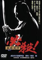 必殺!主水死す(通常)(DVD)