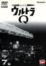 ウルトラQ 7 デジタルウルトラシリーズ(通常)(DVD)