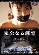 完全なる飼育 愛の40日 スペシャル・エディション(通常)(DVD)